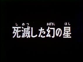 Screen-title the ruined phantom planet