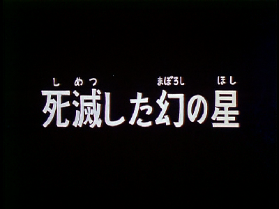 File:Screen-title the ruined phantom planet.png