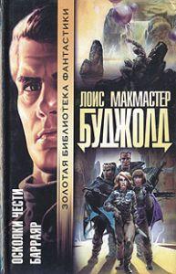 File:Russian ShardsAndBarrayar.jpg