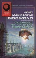 Bulgarian CaptainVorpatrilsAlliance