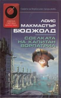 File:Bulgarian CaptainVorpatrilsAlliance.jpg