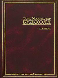 File:RUS CHALION OMNIBUS 9785170436279.jpg