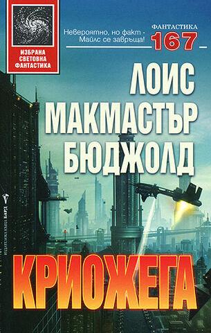 File:Bulgarian Cryoburn.jpg