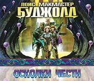 Russian ShardsOfHonor audiobook 2014