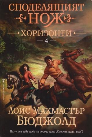 File:Bulgarian TSK Horizon.jpg