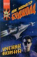 Russian TheWarriorsApprentice 1995