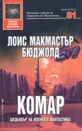 Bulgarian Komarr