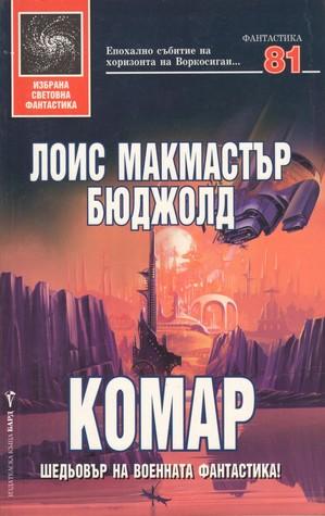 File:Bulgarian Komarr.jpg