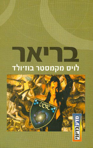 File:Hebrew Barrayar.jpg