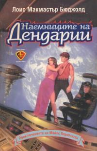 File:Bulgarian TheWarriorsApprentice 1995.jpg