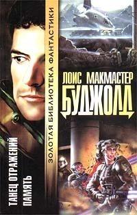 File:Russian MirrorDanceMemory.jpg