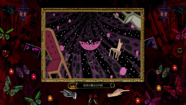 File:Interior of the witch of salvation.png