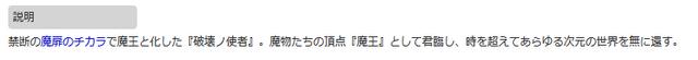 File:魔王オムド・レクス.png