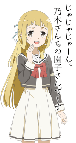 File:Sonoko-after.png