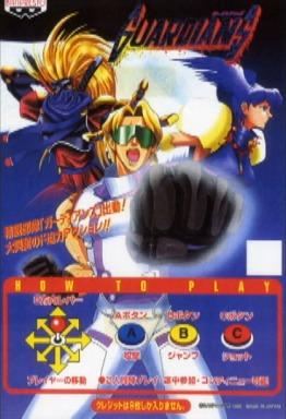File:Guardians Denjin Makai 2 art.jpg