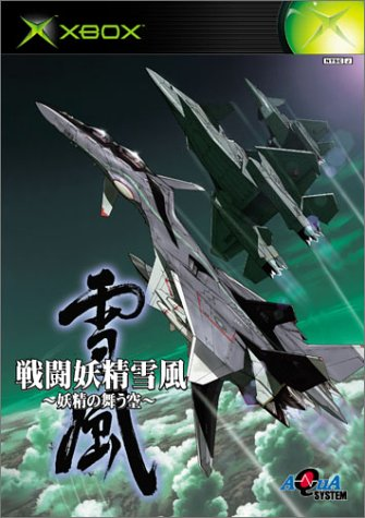 File:Xbox yukikaze.jpg