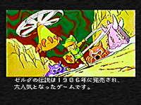 File:BS Zelda load.png