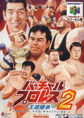 Virtual Pro Wrestling 2