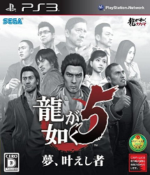 File:Yakuza5.png