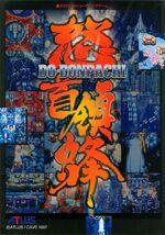 DoDonpachi Flyer front