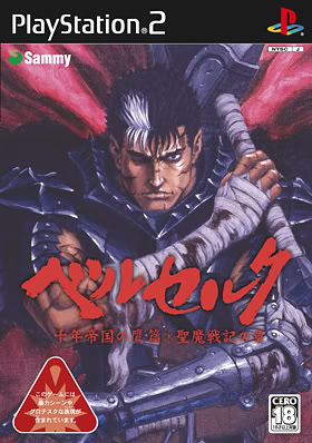 File:Berserk PS2 JP-1-1-.jpg