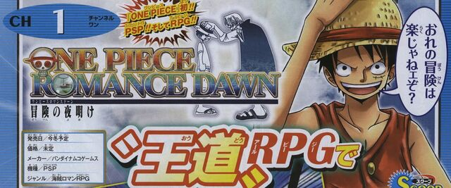 File:One-piece-romance-dawn-psp1.jpg