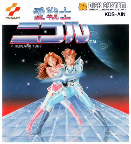 File:Ai Senshi Nicol FDS cover.jpg
