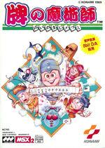 Hai no Majutsushi MSX2 cover