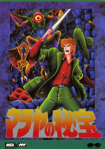 File:Malaya no Hihou MSX2 cover.jpg