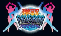 Dangun Feveron PS4 logo