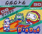 Dig Dug Famicom cover
