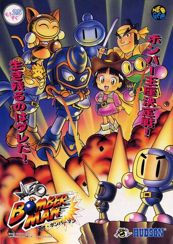 File:Neo Bomberman Neo Geo cover.jpg