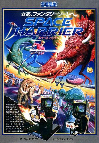 File:SpaceHarrier Flyer.jpg