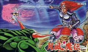 File:Getsu Fuma Den Famicom cover.jpg