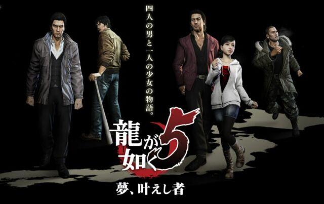 File:Yakuza5.jpg