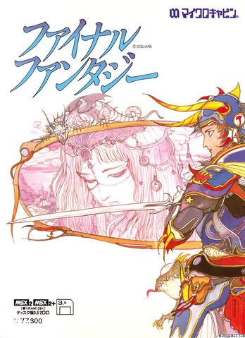 File:Final Fantasy MSX cover.jpg