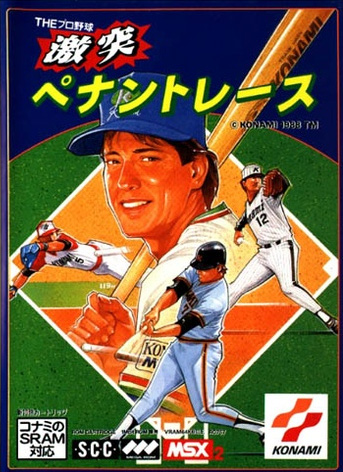 File:Pennant Race MSX2 cover.jpg
