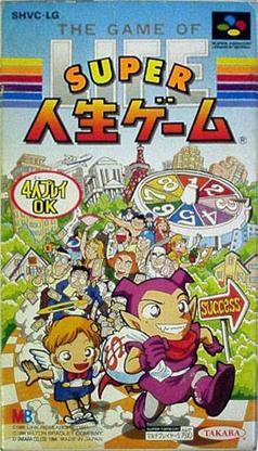 File:Super Jinsei Game SFC Cover.jpg