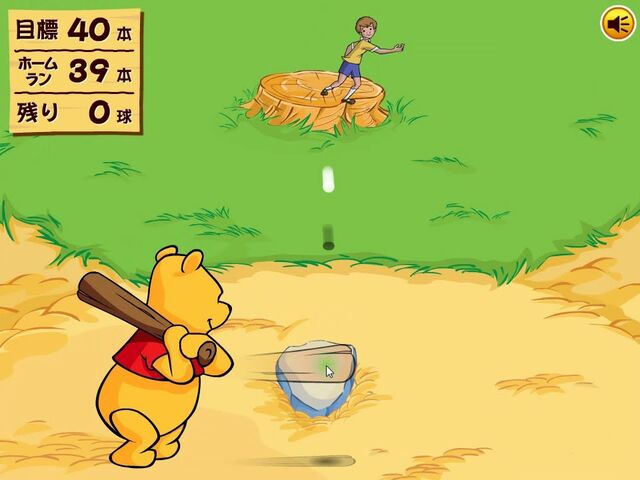File:Winnie The Poohs Home Run Derby screenshot.jpg