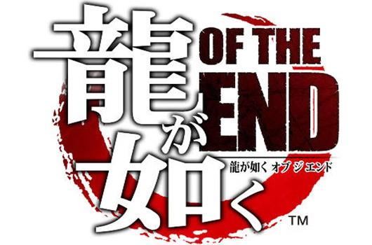 File:Yakuzaoftheend530pxheaderimg.jpg