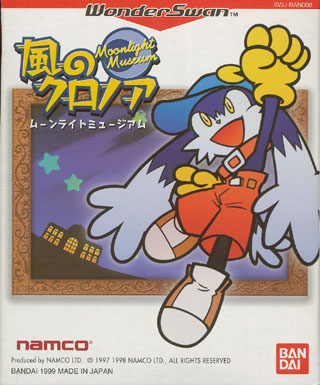 File:Klonoa Moonlight-Museum.jpg