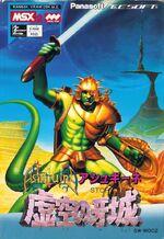 Ashguine Story 2 MSX2 cover