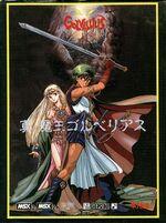 Shin Maou Golvellius MSX2 cover