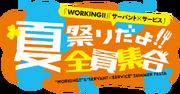 Natsu Matsuri Working Service