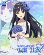 YOSHINO GAME 07