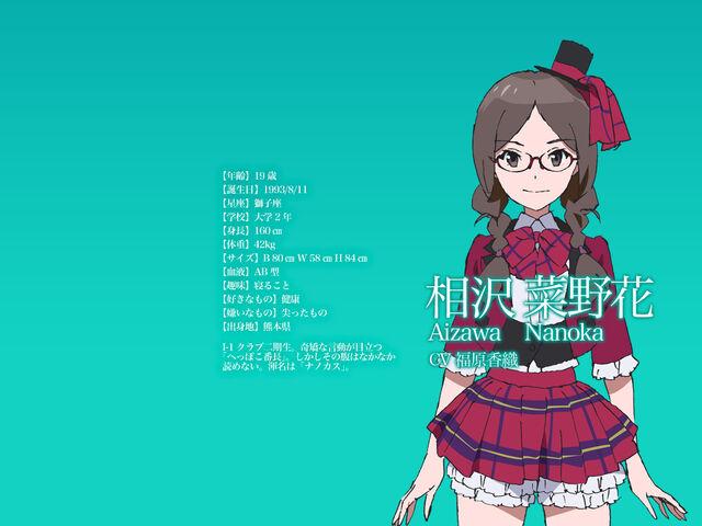 File:Nanoka.jpg