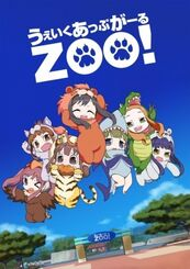 Wake-up-girls-zoo-6644