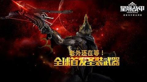Warframe China - Umbra Excalibur Prime Teaser-0
