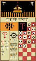 Tiger Eyes Honour Banner