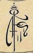 High Elf Symbol of Isha